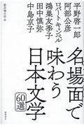 名場面で味わう日本文学60選の本