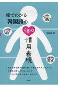 絵でわかる韓国語の体の慣用表現の本