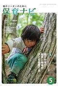 保育ナビ 2021年5月号の本