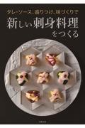 タレ・ソース、盛りつけ、味づくりで新しい刺身料理をつくるの本