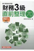 銀行業務検定試験財務3級直前整理70 2021年度受験用の本