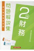 銀行業務検定試験財務2級問題解説集 2021年6月受験用の本