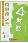 銀行業務検定試験財務4級問題解説集 2021年6月受験用の本