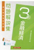 銀行業務検定試験金融経済3級問題解説集 2021年6月受験用の本