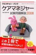 クエスチョン・バンクケアマネジャー試験問題解説 2008の本