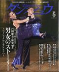 月刊 ダンスビュウ 2021年 05月号の本