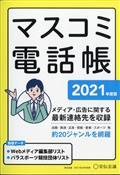 マスコミ電話帳  2021年版 2021年 03月号の本