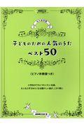 子どものための人気のうたベスト50の本