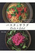 パスタとサラダの本