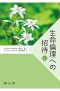 改訂6版 生命倫理への招待の本