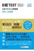 日経TEST公式テキスト&問題集 2021ー22年版の本
