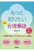 もっと知りたい台湾華語の本
