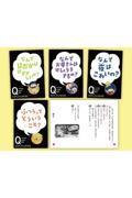 NHK Eテレ「Q~こどものための哲学」第三期(全4巻セット)の本
