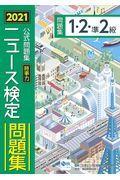 ニュース検定公式問題集「時事力」1・2・準2級 2021年度版の本
