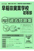 早稲田実業学校初等部過去問題集 2022年度版の本