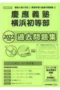 慶應義塾横浜初等部過去問題集 2022年度版の本