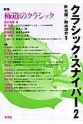 クラシック・スナイパー 2の本