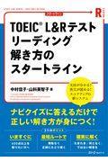 TOEIC L&Rテストリーディング解き方のスタートラインの本