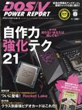 DOS/V POWER REPORT (ドス ブイ パワー レポート) 2021年 05月号の本