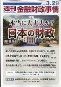 週刊 金融財政事情 2021年 3/29号の本