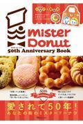 ミスタードーナツ 50th Anniversary Bookの本