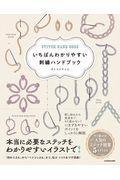 いちばんわかりやすい刺繍ハンドブックの本