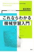 これならわかる機械学習入門の本