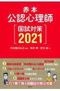 公認心理師国試対策 2021の本