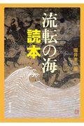 流転の海読本の本