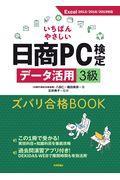 いちばんやさしい日商PC検定データ活用3級ズバリ合格BOOKの本