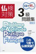三訂版 仏検対策3級問題集の本