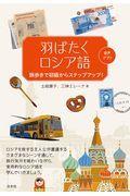 羽ばたくロシア語の本