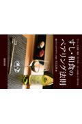 すし・和食のペアリング法則の本