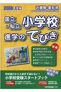 近畿圏・愛知県国立・私立小学校進学のてびき 2022年度版の本