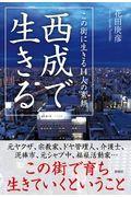 西成で生きるの本