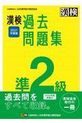 漢検準2級過去問題集 2021年度版の本
