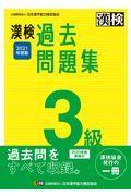 漢検3級過去問題集 2021年度版の本