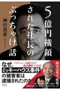 5億円横領された社長のぶっちゃけ話の本