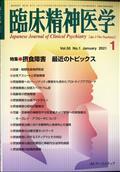 臨床精神医学 2021年 01月号の本
