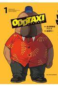 オッドタクシー 1の本