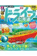 るるぶドライブ北海道ベストコース '22の本