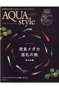 Aqua Style vol.19の本