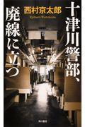十津川警部、廃線に立つの本