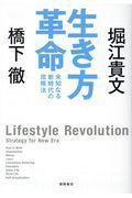 生き方革命の本