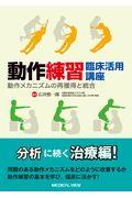 動作練習臨床活用講座の本