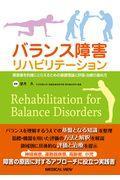 バランス障害リハビリテーションの本
