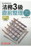 銀行業務検定試験法務3級直前整理70 2021年度受験用の本