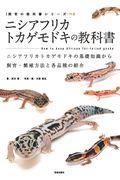 ニシアフリカトカゲモドキの教科書の本