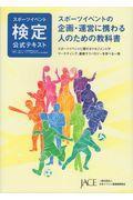 スポーツイベント検定公式テキストの本