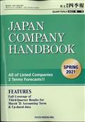 JAPAN COMPANY HANDBOOK (ジャパンカンパニーハンドブック) 会社四季報英文版 2021年 04月号の本